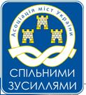 Ассоціація малих міст України