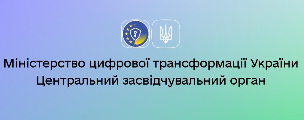 Міністерство цифрової трансформації України Центральний засвідчувальний орган